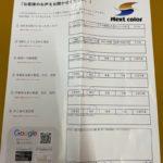 葛飾区ハイツ_210616 (2)