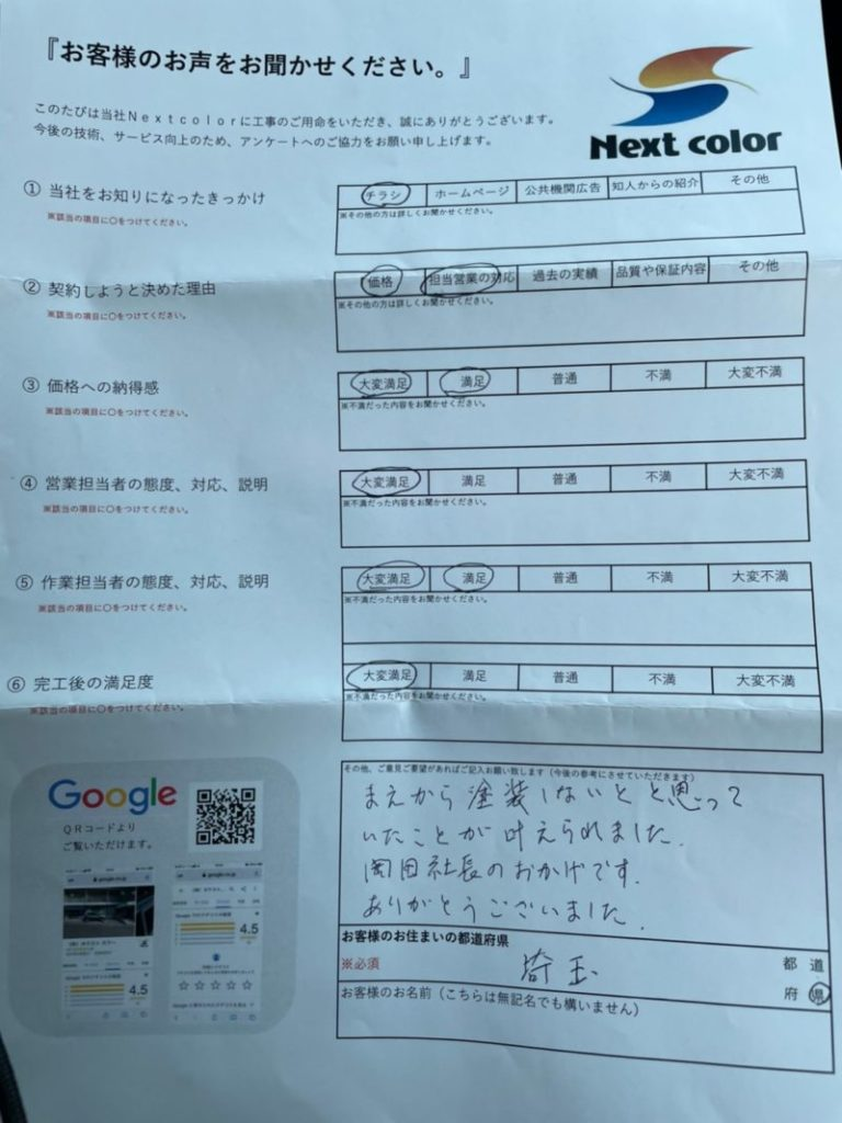 岩槻区 外壁塗装漆喰工事_210608 (22)