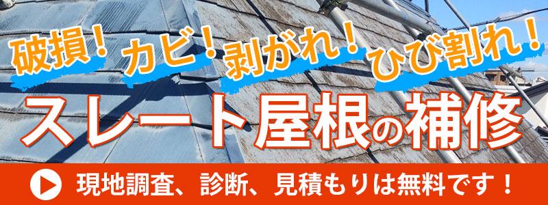 スレート屋根の塗装・補修